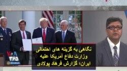 نگاهی به گزینه های احتمالی وزارت دفاع آمریکا علیه ایران؛ گزارش فرهاد پولادی