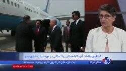 گزارش گیتا آرین از سفر وزیر خارجه آمریکا به پاکستان