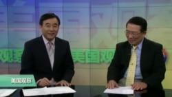 时事看台刘屏:媒体对美国总统大选的报道是否公正?