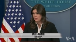 白宫回应批评川普的两位共和党参议员