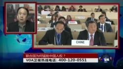 时事大家谈:联合国为何猛批中国人权?
