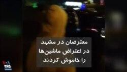 ویدیو ارسالی شما - معترضان در مشهد در اعتراض ماشینها را خاموش کردند