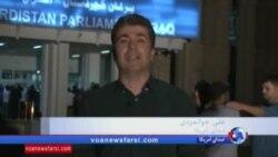 جلسه پارلمان اقلیم کردستان عراق بعد از دو سال؛ رای به استقلال کردستان از عراق