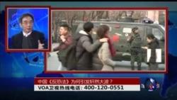 时事大家谈: 中国《反恐法》为何引轩然大波?