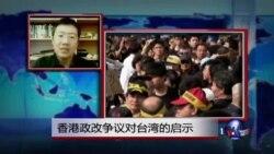 VOA连线:香港政改争议对台湾的启示