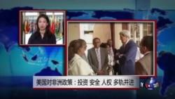 VOA连线:克里结束访非 谴责南苏丹冲突 促各方直接对话