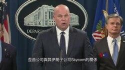 2019-01-29 美國之音視頻新聞: 美國司法部指華為竊取商業機密﹐電匯欺詐與妨礙 司法公正