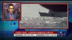 海峡论谈:中国军力报告: 台海局势仍是解放军主要任务