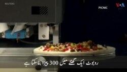 ایک گھنٹے میں 300 پیزا بنانے والا روبوٹ