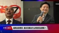 时事大家谈:最高法丢卷宗,崔永元爆出什么样的司法黑幕?