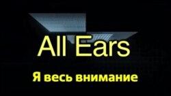 Английский за минуту - All Ears - Я весь во внимании