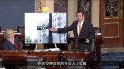 美参议员克鲁兹院会发言批中国人权(五)