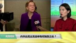 时事看台(平章):内华达民主党选举有何独到之处?