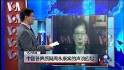 VOA连线:中国各界质疑周永康案的声浪四起