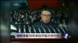 VOA卫视 (2016年5月5日第二小时节目)