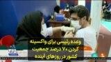 وعده رئیسی برای واکسینه کردن ۷۰ درصد جمعیت کشور در روزهای آینده