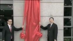 中国上海自由贸易区星期天正式挂牌运作