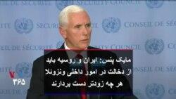 مایک پنس در نشست سازمان ملل درباره ونزوئلا، درباره ایران چه گفت