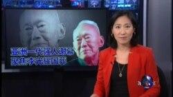 海峡论谈:台湾需要李登辉还是李光耀?