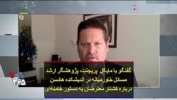 گفتگو با مایکل پریجنت، پژوهشگر ارشد مسائل خاورمیانه در اندیشکده هادسن درباره کشتار معترضان به دستور خامنهای