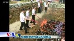 Trung Quốc tiêu hủy súng đạn bất hợp pháp