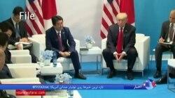ادامه همکاری رهبران آمریکا، ژاپن، و کره جنوبی برای مقابله با برنامه موشکی کره شمالی