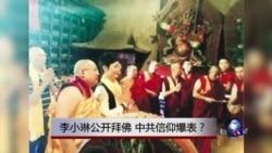 焦点对话:李小琳公开拜佛,不信马列信佛门?