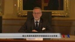 瑞士美国和英国科学家荣获诺贝尔化学奖