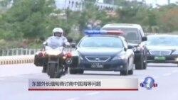 东盟外长缅甸商讨南中国海等问题