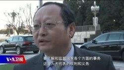 VOA连线(叶兵):官方谈及预算扶贫 人大监督援外大手笔?
