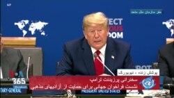 نسخه کامل سخنرانی پرزیدنت ترامپ در فراخوان جهانی برای حمایت از آزادیهای مذهبی