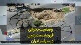 وضعیت بحرانی فرونشست زمین در سراسر ایران