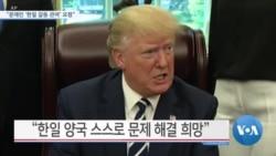 "[VOA 뉴스] ""문재인 '한일 갈등 관여' 요청…양국 해결 희망"""
