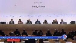افزایش خوشبینی به دستیابی توافق نهایی اجلاس تغییرات اقلیمی پاریس