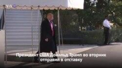 Новости США за 60 секунд. 13 марта 2018 года