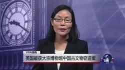 VOA连线: 英国破获大宗博物馆中国古文物窃盗案