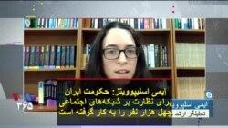 ایمی اسلیپوویتز: حکومت ایران برای نظارت بر شبکههای اجتماعی چهل هزار نفر را به کار گرفته است