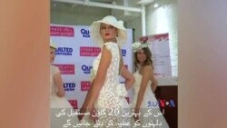 ٹوائلٹ پیپر سے بنے عروسی لباس