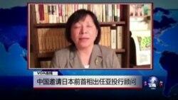 VOA连线: 中国邀请日本前首相出任亚投行顾问