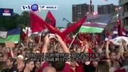 VOA國際60秒(粵語): 2015年5月19日