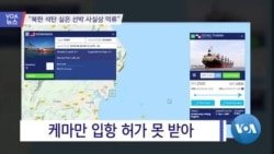 "[VOA 뉴스] ""북한 석탄 실은 선박 사실상 억류"""