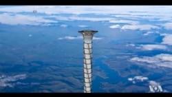 บริษัทเทคโนโลยีอเมริกันเผยโฉมหอคอยอวกาศสูง 20 กิโลเมตร