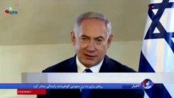 سفر روز دوم نتانیاهو؛ اینبار دیدار با ماکرون درباره جمهوری اسلامی ایران