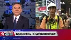 香港风云(2019年10月6日)