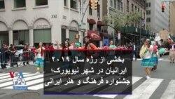 بخشی از رژه سال ۲۰۱۹ ایرانیان در شهر نیویورک؛ جشنواره فرهنگ و هنر ایرانی