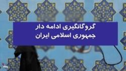 یک آمریکایی دیگر به زندانیان در جمهوری اسلامی اضافه شد