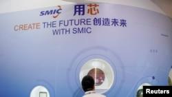 2020年10月14日,觀眾在上海參觀中國國際半導體博覽會的中芯國際的展台