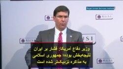 وزیر دفاع آمریکا: فشار بر ایران نتیجهبخش بوده؛ جمهوری اسلامی به مذاکره نزدیکتر شده است