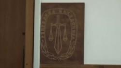 Колку македонските граѓани веруваат во судскиот систем?