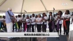 难民女孩合唱团打动人心